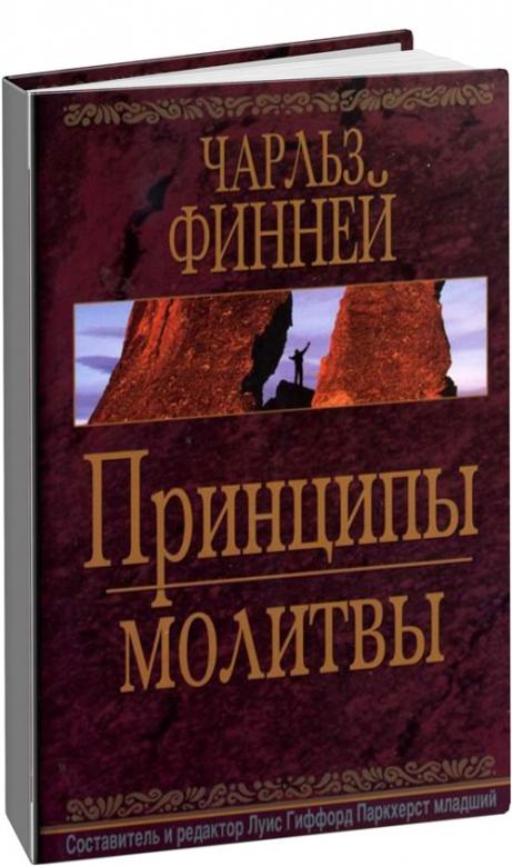 Книги чарльза финнея скачать