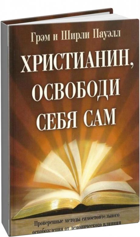 Скачать книгу христианин освободи себя сам
