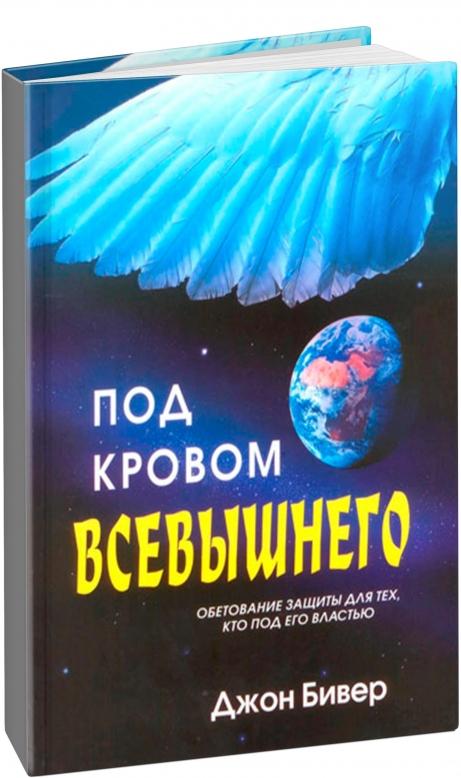 Книга под кровом всевышнего скачать