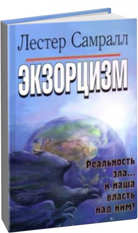 Скачать книгу экзорцизм