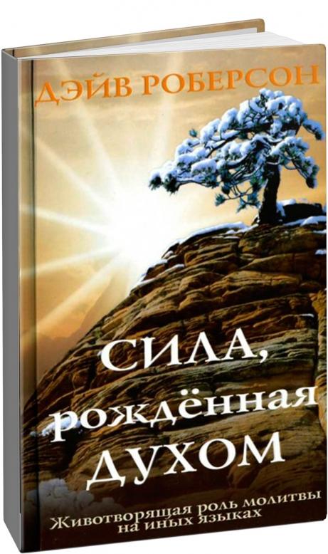 Книга сила рожденная духом скачать