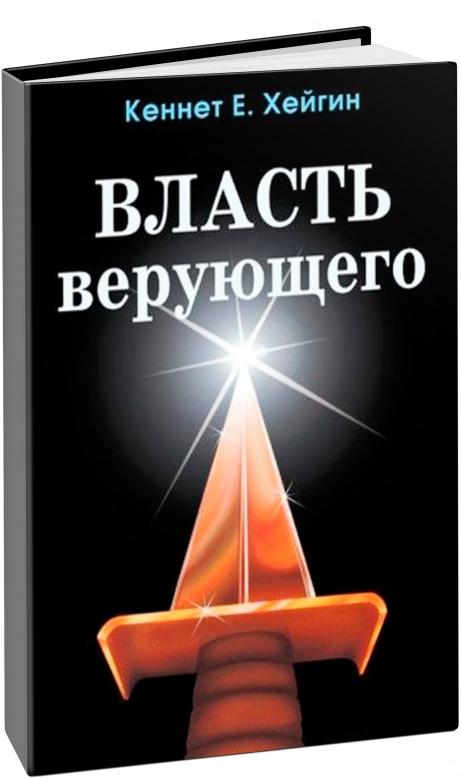 кеннет хейгин книга власть верующего скачать