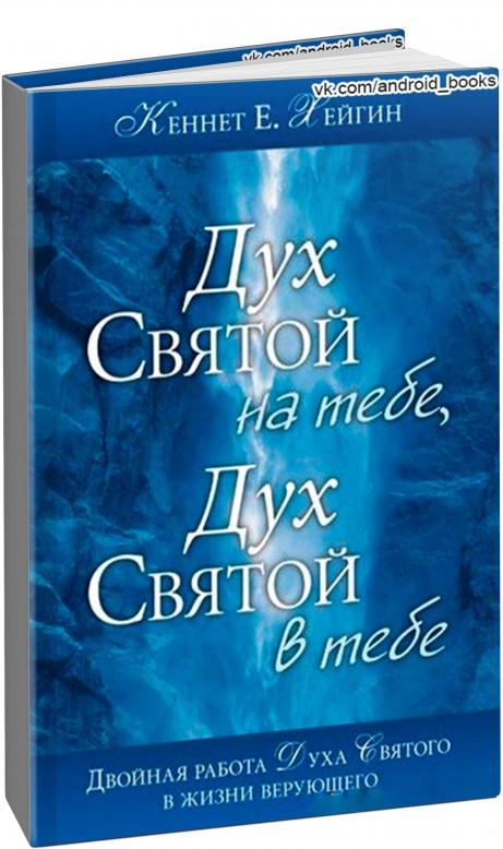 Кеннет хейгин в нем книга скачать бесплатно