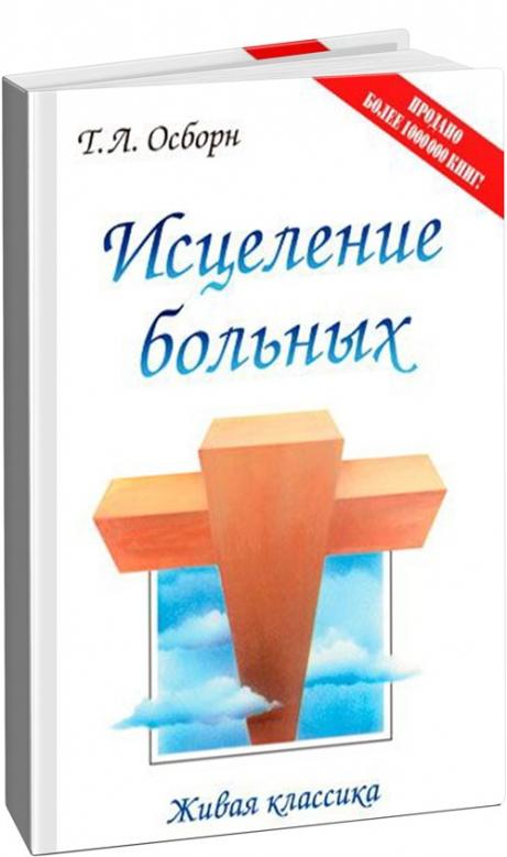 исцеление больных т л осборн скачать книгу