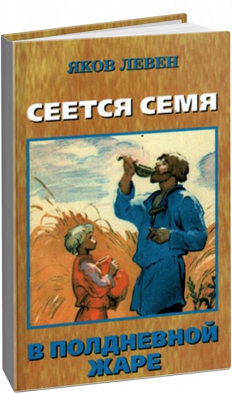 Скачать книгу яков левен сеется семя