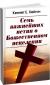 Кеннет Хейгин Cемь важнейших истин о божественном исцелении