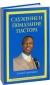 Сандей Аделаджа Служение и помазание пастора