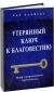 Рей Комфорт Утерянный ключ к благовестию