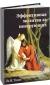 Ли И. Томас Эффективная молитва за неверующих