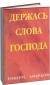 Робертс Лиардон ДЕРЖАСЬ СЛОВА ГОСПОДА
