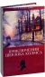 Книги на заказ Артур Конан Дойль - Приключения Шерлока Холмса