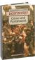 Книги на заказ Ф. М. Достоевский - Преступление и наказание