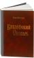 Книги на заказ Библейский энциклопедический словарь