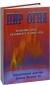 Книги на заказ Джон Килпатрик - Пир огня