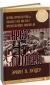 Книги на заказ Эрвин Люцер - Крест Гитлера: Церковь времен III Рейха