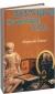 Книги на заказ Мерелин Хикки - Разрушая проклятие рода