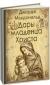 Джордж Макдональд Джордж Макдональд - Дары младенца Христа
