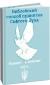 Кеннет Хейгин Библейский способ принятия Святого Духа