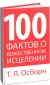 Т. Л. Осборн 100 фактов о Божественном исцелении