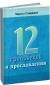 Книги на заказ Чарльз Сперджен - 12 проповедей о прославлении