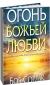 Дерек Принс  Боб Сордж - Огонь Божьей любви