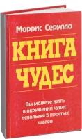 Моррис Серулло - Книга чудес