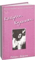 Робертс Лиардон - Кэтрин Кульман