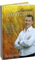 Владимир Мунтян - Личный евангелизм