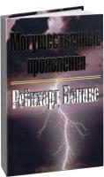 Рейнхард Боннке - МОГУЩЕСТВЕННЫЕ ПРОЯВЛЕНИЯ