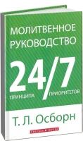 Т. Л. Осборн - Молитвенное руководство 24/7
