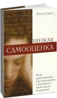 Татьяна Галушко - Низкая самооценка