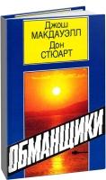 Джош Макдауэлл - Обманщики