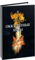 Дмитрий Крюковский - Оккультные игры