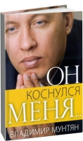 Владимир Мунтян - Он коснулся меня…