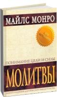 Майлс Монро - Понимание цели и силы молитвы