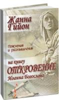 Жанна Гийон - Пояснение и размышления на книгу Откровение Иоанна Богослова
