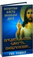 Рик Реннер - Рик Реннер - Предательство, смерть, воскресение...
