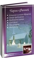 Чарльз Финней - Сборник проповедей