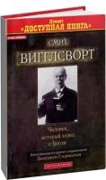 Джордж Стормонт - Смит Вигглсворт - Человек, который ходил с Богом