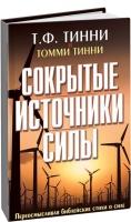 Томми Тинни - Скрытые источники силы