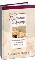 Глория Коупленд - Сокрытые сокровища