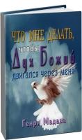 Генри Мадава - Что мне делать, чтобы Дух Божий двигался через меня