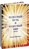 Езекия Фрэнсис - Чудесный путь в чудесный мир