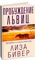 Лиза Бивер - Пробуждение львиц