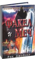 Рик Джойнер - Факел и меч