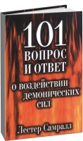 Лестер Самралл - 101 вопрос и ответ о воздействии демонических сил