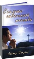 Лестер Самралл - Секреты отвеченной молитвы