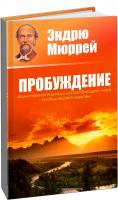 Эндрю Мюррей - Пробуждение