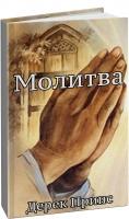 Дерек Принс - Молитва