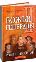 Робертс Лиардон - Божьи генералы-2 (Пламенные реформаторы)